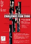 チャレンジFISM2006